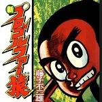 【みんなのおすすめアニメ】プロゴルファー猿の感想