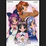 【みんなのおすすめアニメ】シスター・プリンセス RePure