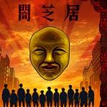 闇芝居(第4期)の感想、詳細情報