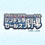 アイドルマスター シンデレラガールズ劇場【しんげき】の感想、詳細情報