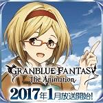 GRANBLUE FANTASY The Animation【アニメ、グラブル】の感想、詳細情報
